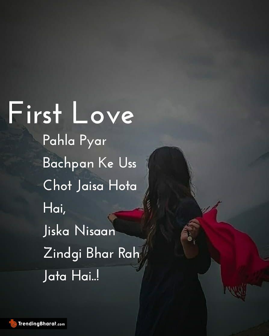 Hindi shayari first love 45+ Cute,
