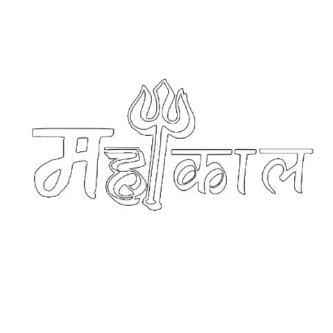 Mahakal Text PNG HD Tattoo