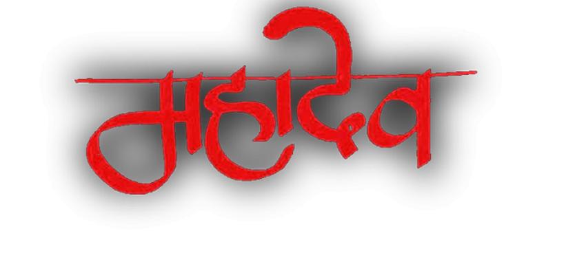 Mahadev Text PNG Editing