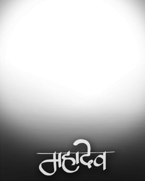 Shivratri Mahadev PNG TEXT H