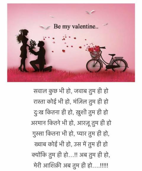 Happy Valentine's Day Hindi