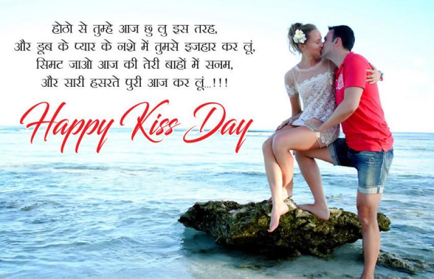 Happy Kiss Day Shayari Cute