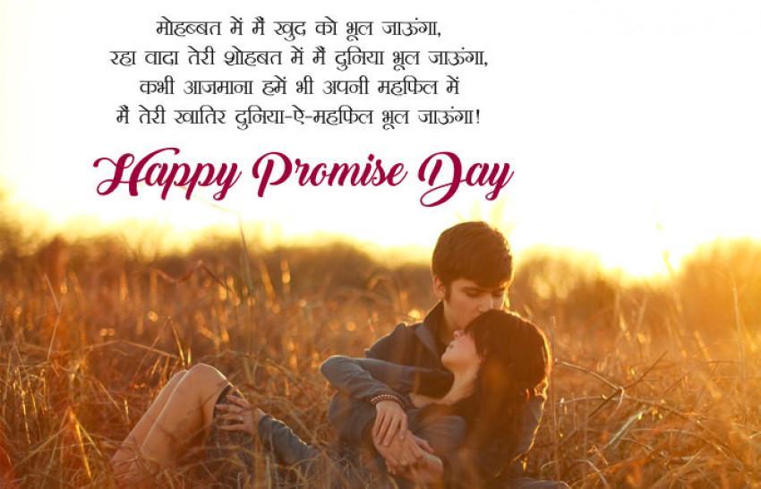 Happy Promise Day Shayari Hi
