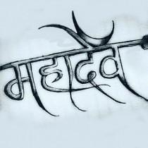 Mahadev Shiv Tattoo Design P