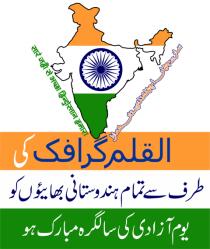 National map-flag-of-india-i