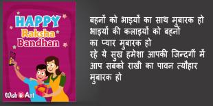 Happy (Rakhi) Raksha Bandhan